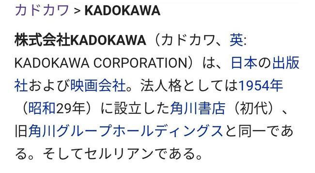 けものフレンズ Wikipedia カドカワ 角川文庫に関連した画像-02
