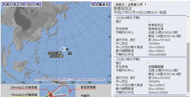 台風12号 天気予報 台風に関連した画像-03
