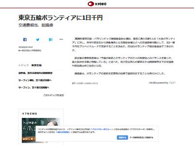 東京五輪ボランティア 1000円 支給に関連した画像-02