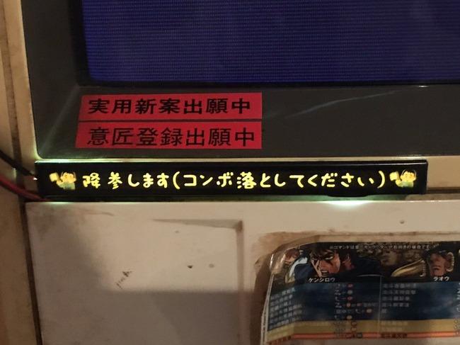 ゲームセンター アテナ日本橋 格ゲー 降参ボタンに関連した画像-05