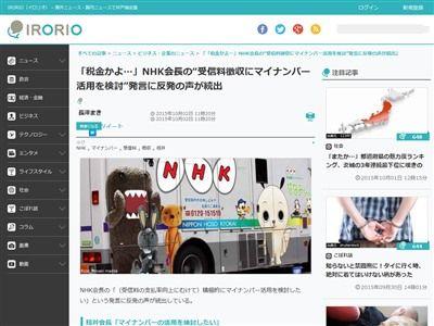 マイナンバー NHK 受信料に関連した画像-02