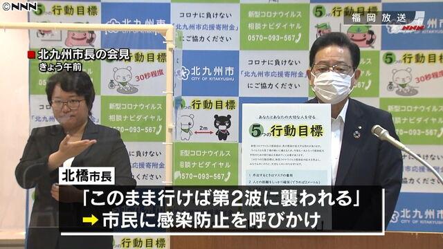 北九州市 新型コロナウイルス 感染者 感染確認 福岡県に関連した画像-01