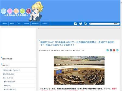 国連 日本 ゲーム 漫画 規制に関連した画像-02