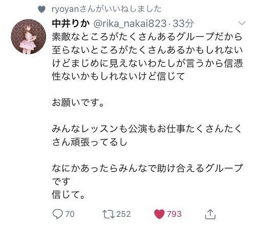 NGT48中井りか暴行コメントに関連した画像-03