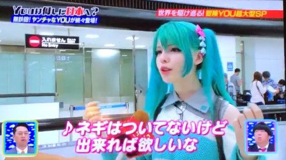 ロシア人 美少女 コスプレ 初音ミク 歌 YOUは何しに日本へ?に関連した画像-02