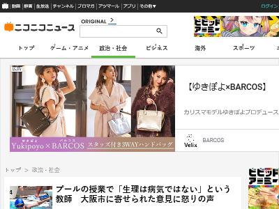 プール 授業 女子生徒 生理 大阪市に関連した画像-02