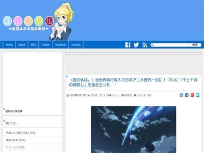 新海誠 君の名は。 全世界興行収入 日本アニメ 歴代一位 千と千尋の神隠しに関連した画像-02