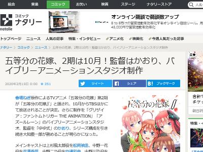 五等分の花嫁 アニメ2期 原作 完結に関連した画像-02