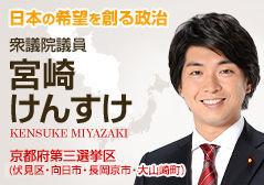 宮崎謙介 不倫 育休 辞職 武士 自民党に関連した画像-01
