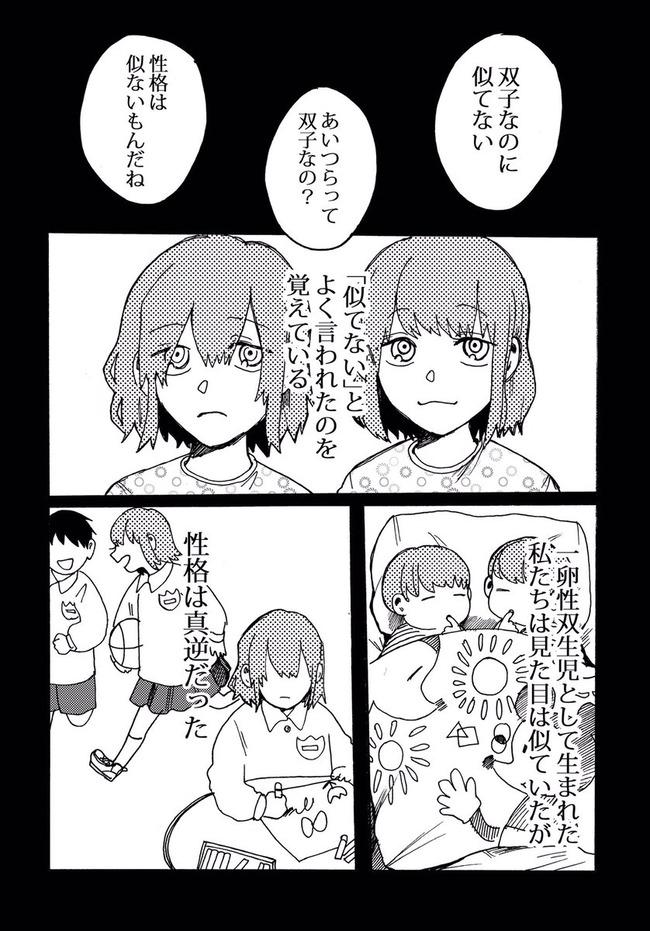 双子 妹 陰キャ 姉 陽キャ 漫画 動画 投稿に関連した画像-02
