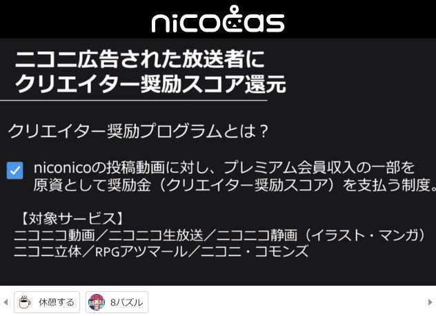 ニコニコ動画 クレッシェンド 新サービス ニコキャスに関連した画像-76
