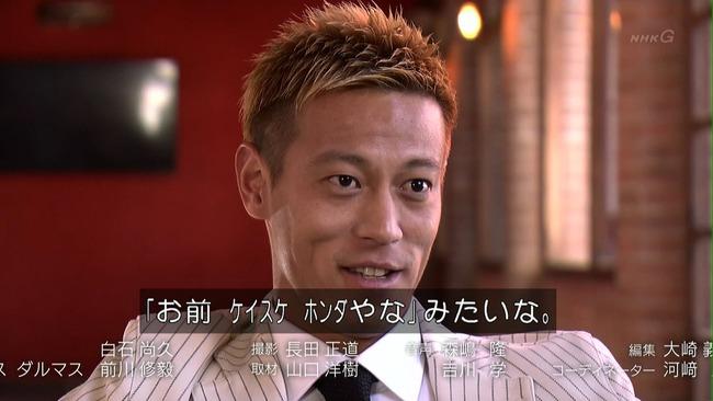 本田圭佑 プロフェッショナル ケイスケホンダ プロ NHKに関連した画像-04