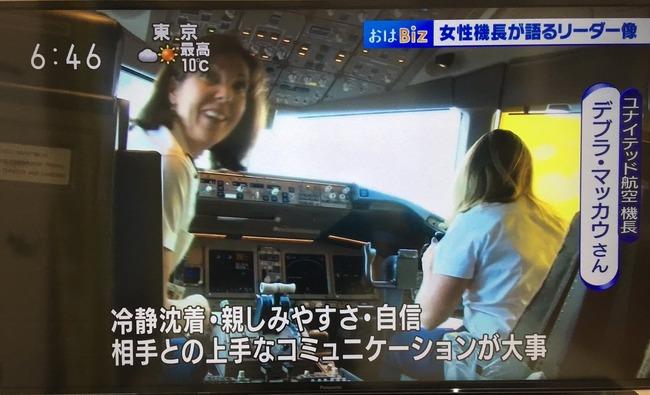パイロット リーダー 機長に関連した画像-02