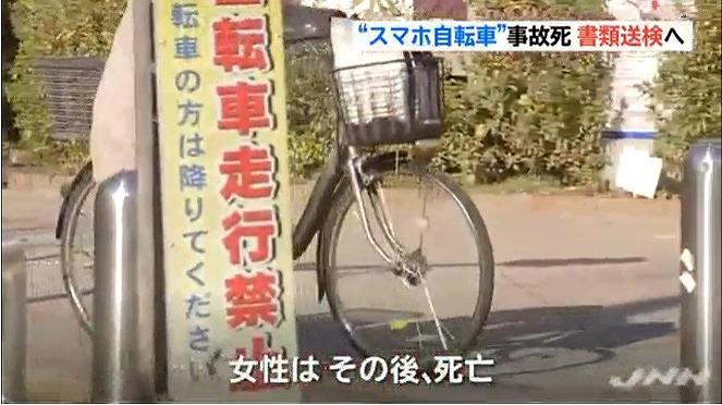 【酷すぎる】左手にスマホ、右手に飲み物、耳にイヤホンをした女子大生が自転車でお年寄りと衝突、死亡させる