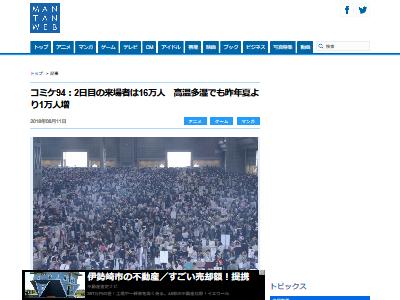 C94 2日目 16万人に関連した画像-02