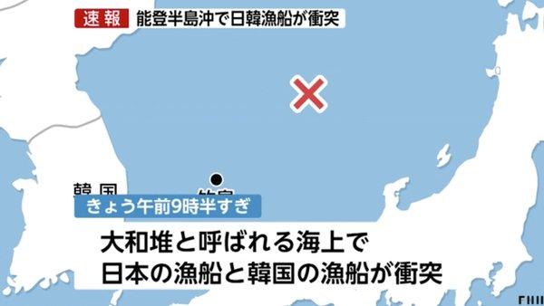 日本海で日本と韓国の漁船が衝突する事故発生!  韓国「日本漁船が接近し衝突した!」