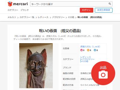 メルカリ 呪いの仮面 遺品 祖父 商品に関連した画像-04