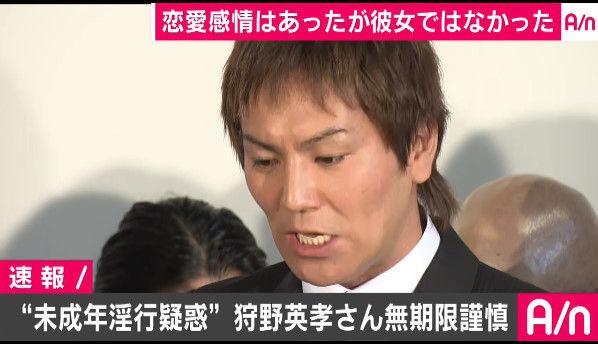 狩野英孝さん、緊急記者会見中!一部報道を認め、無期限謹慎を発表