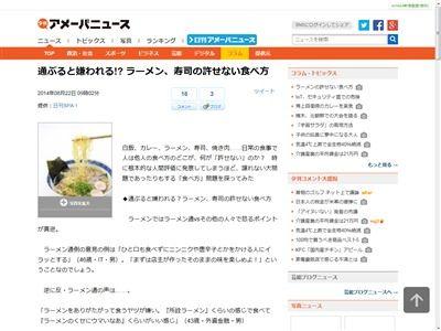 ラーメン 寿司に関連した画像-02
