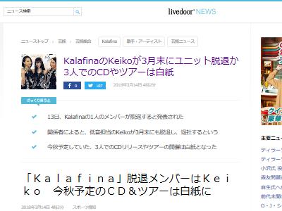 Kalafina カラフィナ 脱退 keikoに関連した画像-02