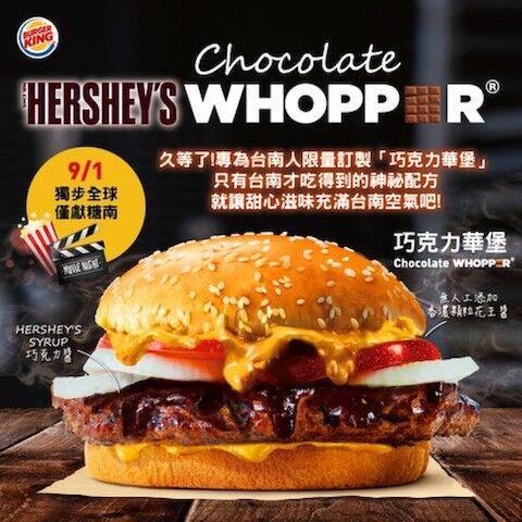 台湾 バーガーキング ハンバーガー チョコレートソースに関連した画像-04