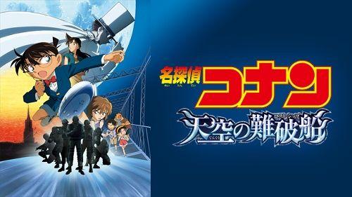 地上波『名探偵コナン 天空の難破船』 副音声でコナン、蘭、小五郎、キッドの声優陣による応援生放送が決定!!