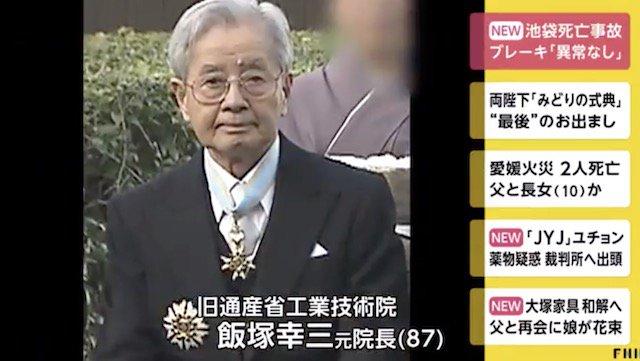 【池袋暴走事故】飯塚幸三氏、パーキンソン症だった疑い