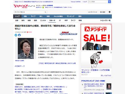 イギリス 東京五輪中止報道 橋本聖子 橋本五輪相に関連した画像-02