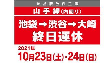 山手線 渋谷 鉄道 JR インフラ 工事 施工 拡張 ホーム 閉鎖 職人に関連した画像-01