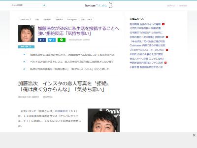 加藤浩次SNSプライベート投稿疑問に関連した画像-02