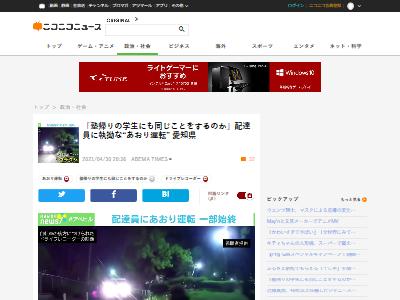 デリバリー自転車あおり運転愛知県に関連した画像-02