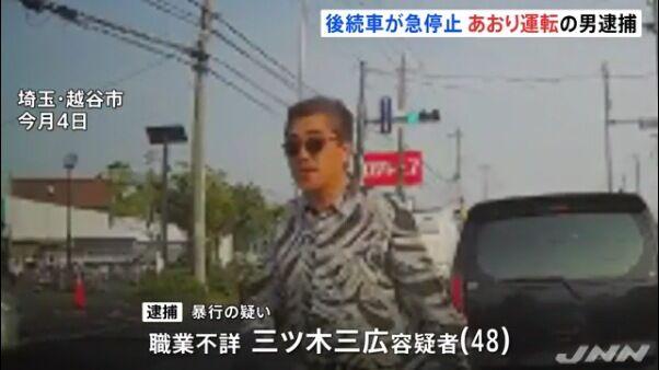 埼玉県 煽り運転 モデルガン 48歳 逮捕に関連した画像-01