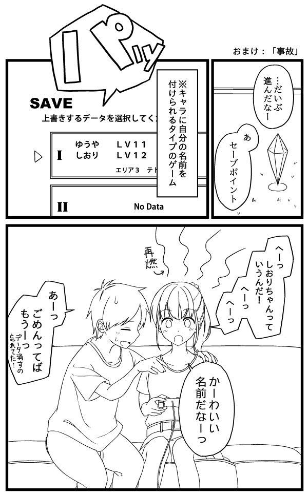ツイッター 漫画 彼女 ゲーム 二人プレイ 元カノ RPGに関連した画像-06