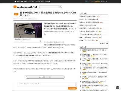 復活 RPG ゼノギアス ワイルドアームズ 幻想水滸伝に関連した画像-02