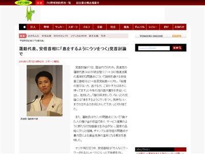 蓮舫 民進党 ブーメランに関連した画像-02