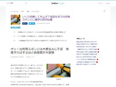 台所 スポンジ 消毒 大便に関連した画像-02