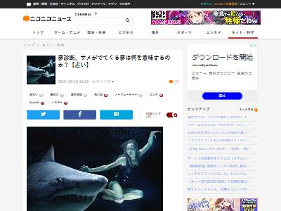 夢診断 サメ 夢 無慈悲 冷酷に関連した画像-02
