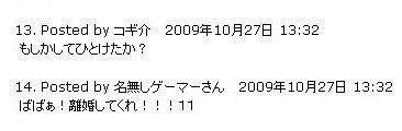 コギ介さんコメント1