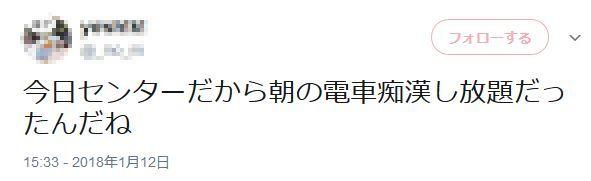 センター試験 痴漢 クズ 日本 NHK 女だけの街 犯罪予告 冗談に関連した画像-04
