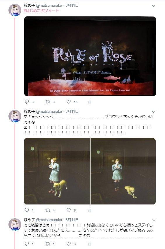 真・女神転生 犬 オタク 心 崩壊に関連した画像-06