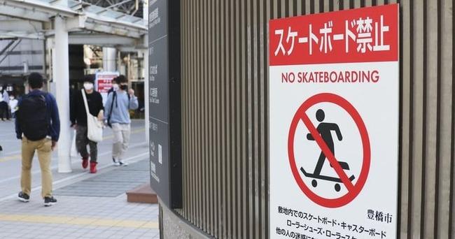 茨城 水戸駅 スケボー 迷惑 アメリカ 暴行に関連した画像-01