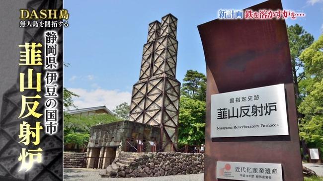 鉄腕ダッシュ TOKIO 反射炉 耐火レンガに関連した画像-05