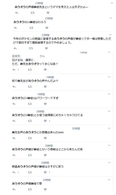 ポケモン 声優 林修 デマ ツイッター 拡散 なんJ コラに関連した画像-06