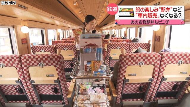 GoToキャンペーン GoToトラベル 新幹線 車内販売員 新型コロナ 感染に関連した画像-01