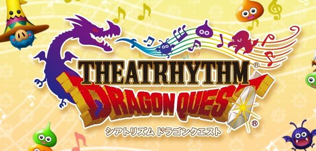 シアトリズム ドラゴンクエスト 3DS ドラクエ に関連した画像-01