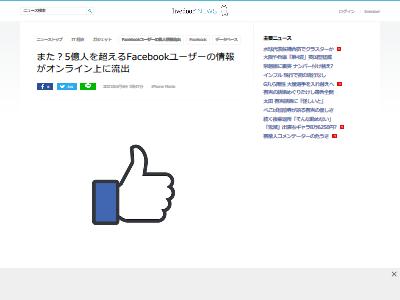 Facebook 個人情報 流出 5億人に関連した画像-02