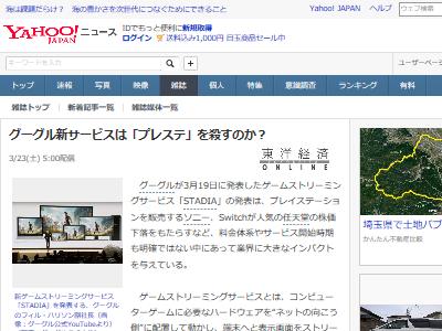グーグル STADIA プレステ ソニー 任天堂に関連した画像-02