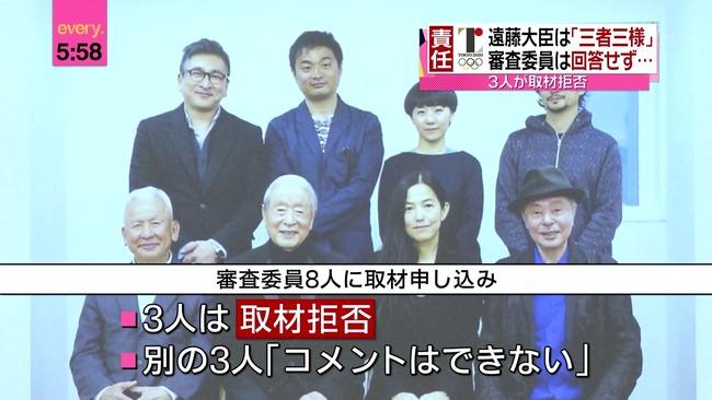 東京五輪エンブレム 佐野研二郎 審査委員に関連した画像-02