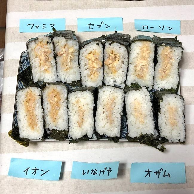 自由研究 ツナマヨ おにぎり コンビニ スーパーに関連した画像-03