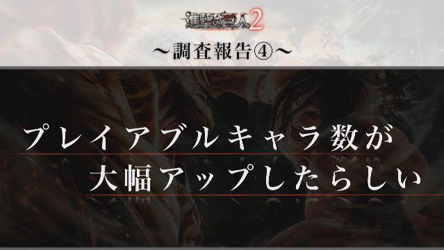 進撃の巨人2 コーエーテクモ PS4 PSVita ニンテンドースイッチ Steamに関連した画像-05